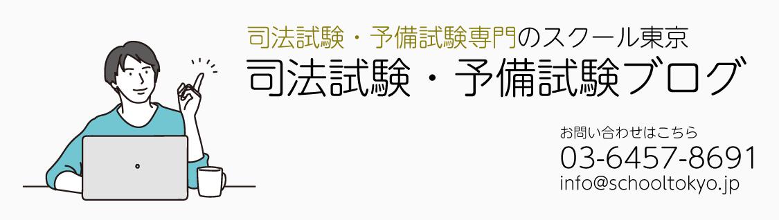 司法試験・予備試験ブログ